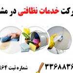 نظافت منزل توسط خانم مشهد