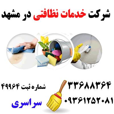 خدمات نظافتی مشهد
