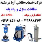 شرکت خدمات نظافتی در مشهد 05133688364