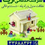 کارگر نظافت منزل در مشهد 09157575109