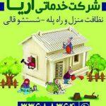 کارگر نظافت منزل در مشهد