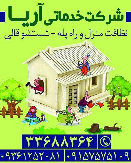 شرکت خدمات نظافتی در مشهد ، خدمات نظافتی در مشهد ، نظافتی مشهد