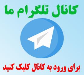 کانال تلگرام خدمات نظافتی